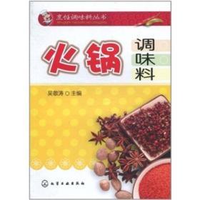 烹饪调味料丛书:火锅调味料