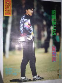 足球明星海报(足球俱乐部1996年)6开双面(区楚良) 拉瓦内利