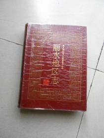 丽水地区志(16开精装本)