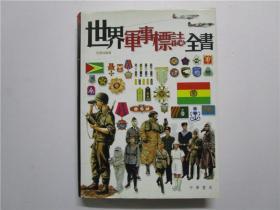 世界军事标志全书