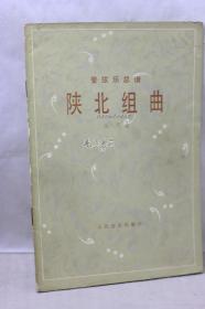 管弦乐总谱 陕北组曲