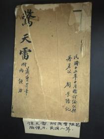 惊天雷·附肖曹随笔、两便刀·1册全·民国 8年 上海章福记书局 石印。