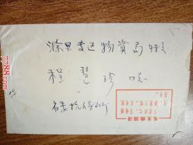 实寄封:1968年3月4日唐纪坤寄给滁县文革争议干部王子轩妻子的信(毛主席语录、贴人民大会堂红普票,原信)