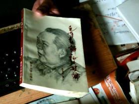 毛泽东辩证法史论       QQ2