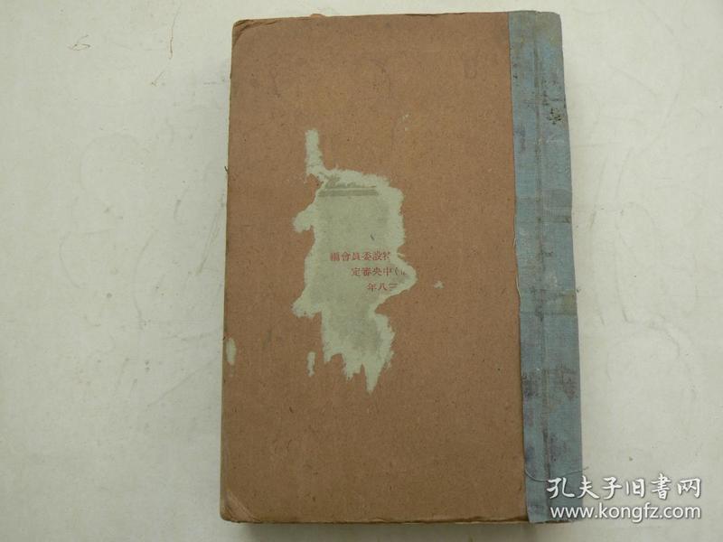 民国版 ,中华刑法论,第一辑,犯罪论  (孔网孤品)