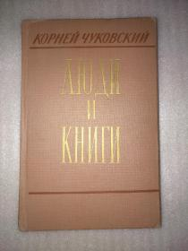 ЛЮДИ И КНИГИ(人们和书籍)俄文原版  32开精装