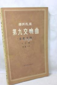 德沃扎克第九交响曲(自新大陆)e小调作品95