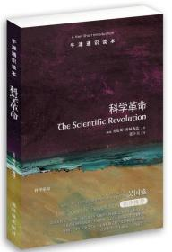 XF 科学革命 牛津通识读本