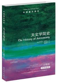 XF 天文学简史 牛津通识读本