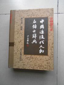 中国近现代人物名号大辞典 (全编增订本)16开精装本 品相好