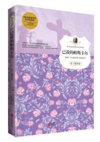 已故的帕斯卡尔(皮兰德娄卷)/孩子们必读的诺贝尔文学经典