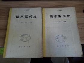 72年商务印书馆《日本近代史》上下册  ZZ1703  A3-a