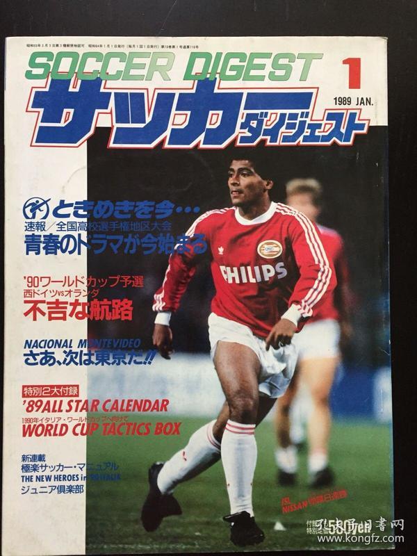日本原版足球 足球摘要 1889年1月