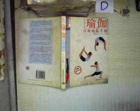 瑜伽自我修炼手册 。、