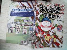 朱斌漫画精选集15