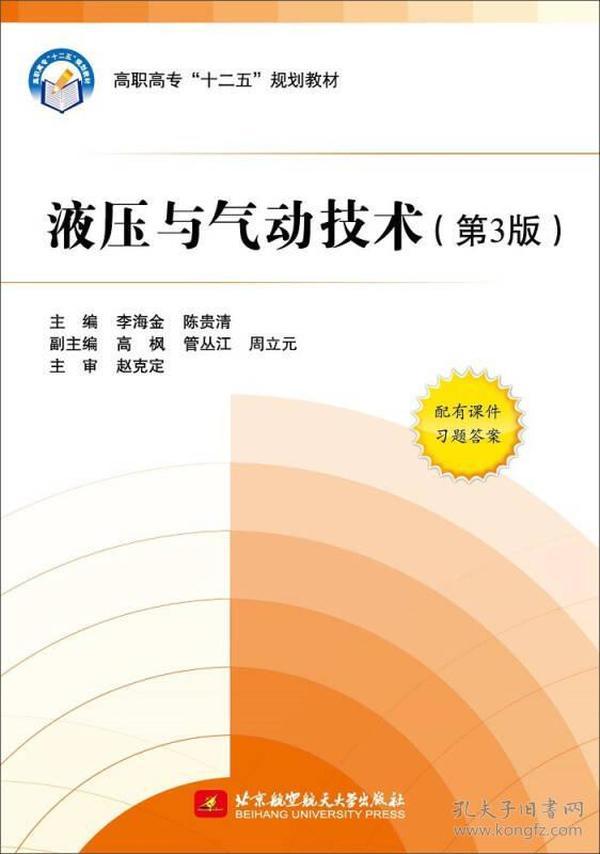 液压与气动技术-(第3版)