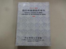 民国六十三年《中华民国图书总目录 》1974