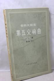 柴科夫斯基第五交响曲e小调作品64