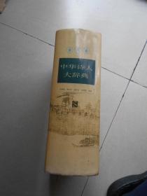 中华诗人大辞典(当代卷)