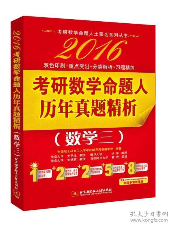 2016-数学三-考研数学命题人历年真题精析