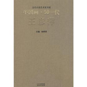 中国画·50一代[ 王彦萍]