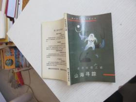 山海寻踪:世界怪兽之谜 俞鹏里签赠本