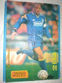 足球明星海报(足球俱乐部1995年12期)6开单面(维亚利)最后一张了。海报上传结束。欢迎选购。多买优惠