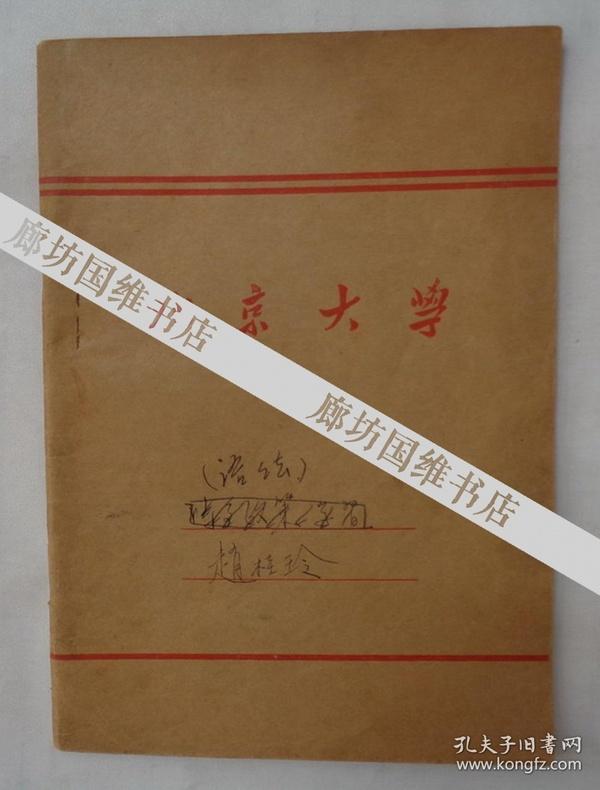 赵桂玲教授  北大语法笔记   差不多都写满       货号:第42书架—C层