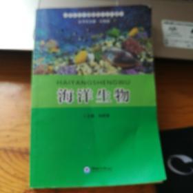 山东省校本课程海洋系列教材(全五册)