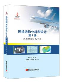 民机结构分析和设计(第2册)民机结构分析手册