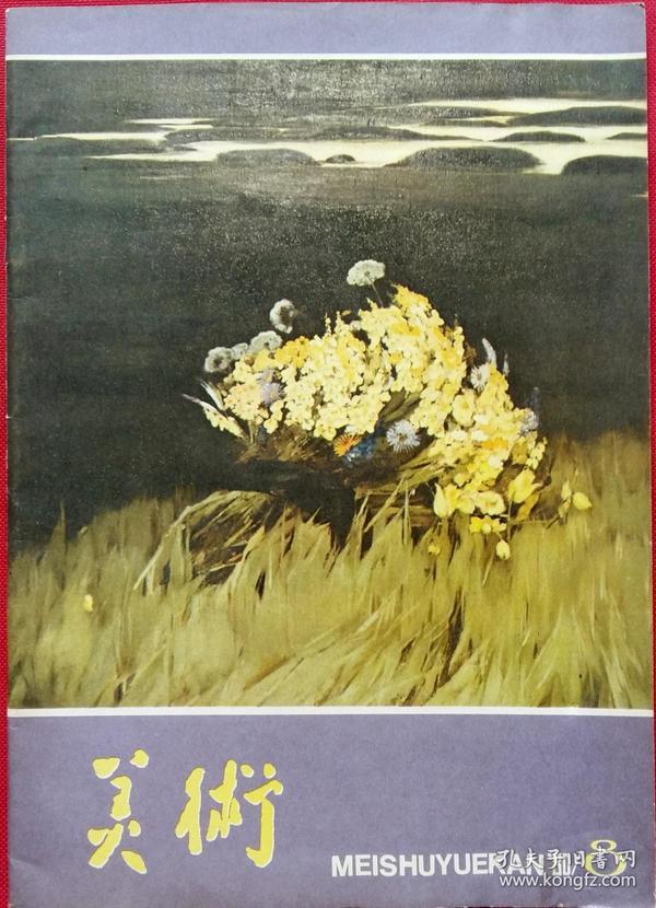 清 王石谷;外国美术介绍 二十世纪的美国艺术等;美术作品:庆祝中华图片