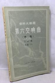 柴可夫斯基第六交响曲(悲怆)b小调作品74
