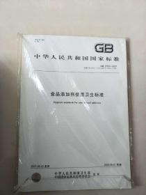 食品添加剂使用卫生标准  GB 2760-2007
