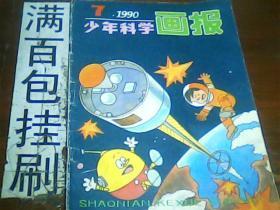 少年科学画报【1990.7.】