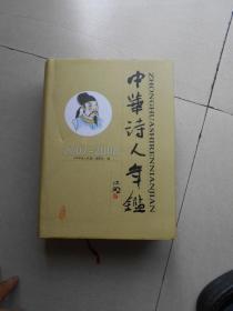 中华诗人年鉴2007-2008(16开精装本).