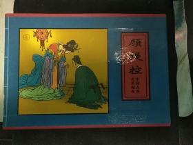 顾提控·幼谦传·懵教官(全三册)——中国古典名著画本