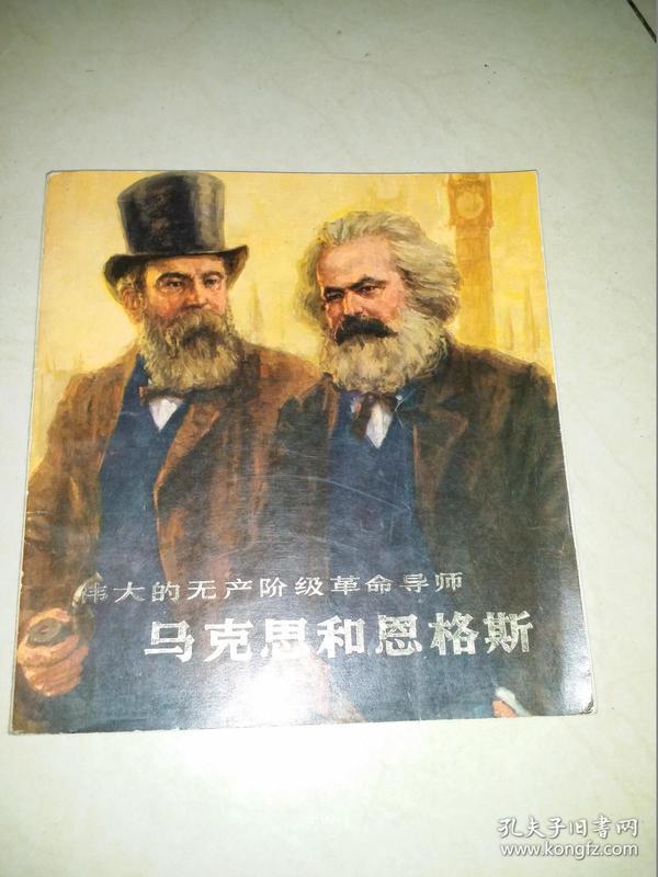 伟大的无产阶级革命导师、马克思和恩格斯(组画)
