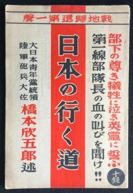 《日本的道路》日本の行く道/日本甲级战犯桥本欣五郎述/研究日本侵华史的重要资料之一