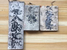 明治时期日本手抄账本3本合售,明治10年(1877)至明治43年(1910)年间账本