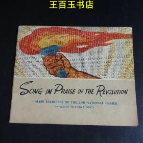 SING IN PRAISE OF THE REVOLITION 画册