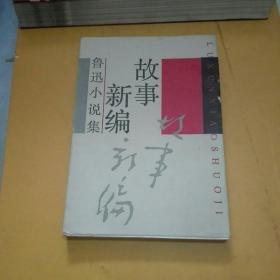 故事新编 鲁迅小说集(影印本)