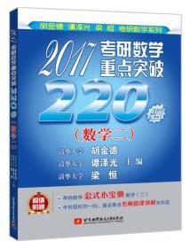 2017考研数学重点突破220题. 数学二(塑封,内含公式小宝典一册)
