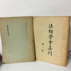 佛家丛论辨析 法相学会集刊一二辑合售