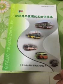 公交员工在用技术知识读本