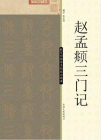 教育部推荐名帖技法精讲:赵孟頫三门记