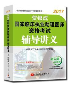 贺银成2017国家临床执业助理医师资格考试辅导讲义(新大纲最新版)