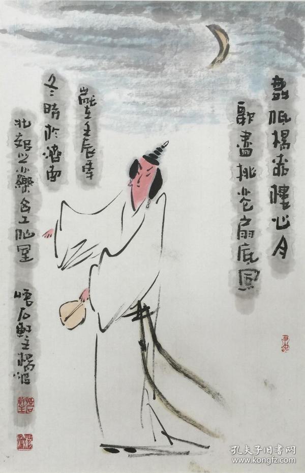 【保真】【杨波】山东省美协会员、手绘四尺三开人物画(69*46CM)(已小托画芯)