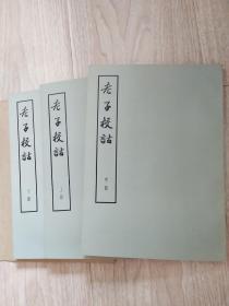 老子校诂 一函三册(大字本)