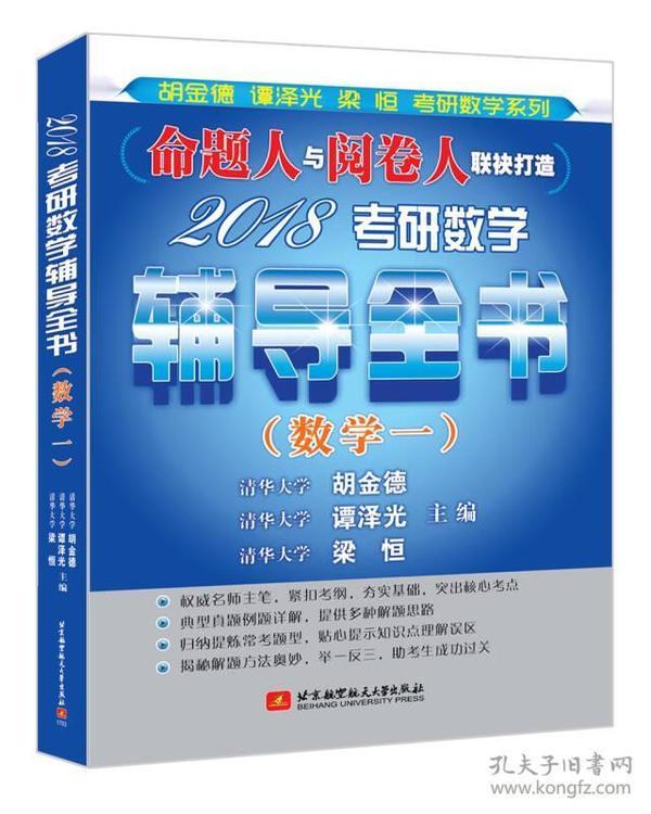 97875124233812018-数学一-考研数学辅导全书