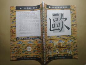 中央电视台书法教学讲座:回宫格楷书字帖